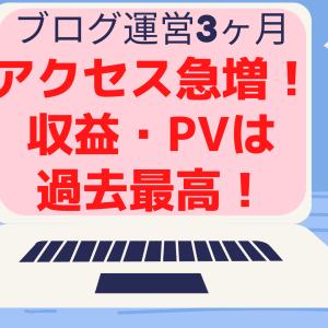 過去最高を更新!PVアクセス数・アドセンス収益が急上昇!なぜ伸びたのかを考察!【投資ブログ運営報告】【ブログ3ヶ月目】