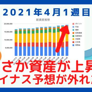 【資産公開】まさかの資産上昇!マイナス予想が一転、過去最高を更新!【2021年4月1週目振り返り】