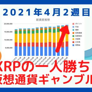 【資産公開】XRPの一人勝ち!株式資産は軟調が続く・・・【2021年4月2週目振り返り】