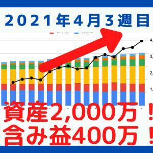 【資産公開】2,000万円突破!含み益は400万円目前!【2021年4月3週目振り返り】