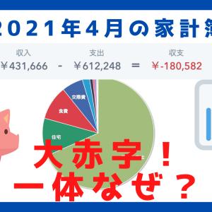 【家計簿公開】まさかの家計が赤字!特別支出は何に使った?30代サラリーマンの家計簿を大公開!【2021年4月】
