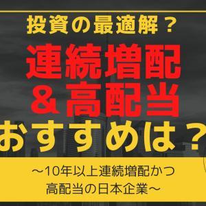 連続増配&高配当のおすすめ日本株は?10年以上連続増配かつ利回り3%以上の会社を紹介!