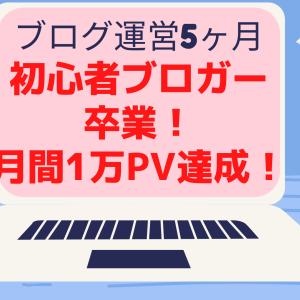 初心者ブロガー卒業!月間1万PV到達!【投資ブログ運営報告】【5ヶ月目】
