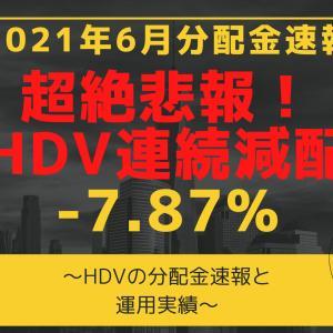【速報】超絶悲報!HDVは2期連続減配!2021年6月の分配金は-7.87%!〜運用実績も公開〜
