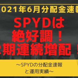 【速報】SPYDは絶好調!3月に続き6月分配金も増配!運用実績も公開!【2021年6月分配金速報】