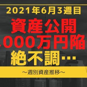 【資産公開】悲報!2000万円から陥落・・・。【2021年6月3週目振り返り】