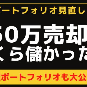 ポートフォリオ大幅見直し!日本高配当株を大量売却した3つの理由とは?目指すべき理想の高配当株ポートフォリオも公開!