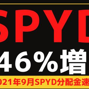 【速報】SPYDは9月も+46.67%の大幅増配!【2021年9月分配金速報】