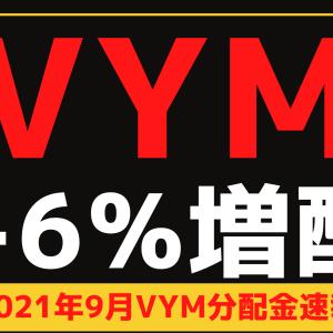 【速報】VYMは+6.17%の増配!素晴らしい安定感!2021年9月の分配金速報と運用実績も公開