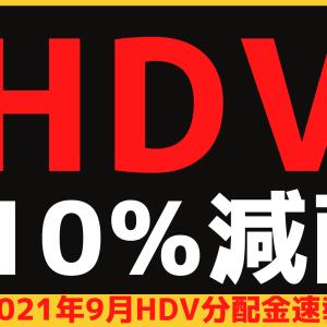 【速報】HDVは3期連続減配!2021年9月の分配金は-10.18%!〜運用実績も公開〜