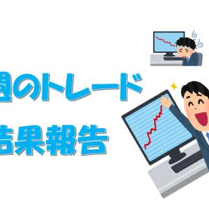 【FX】今週のトレード結果報告 2021/01/11~01/15