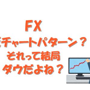 【FX】鉄板チャートパターン?それって結局ダウだよね?