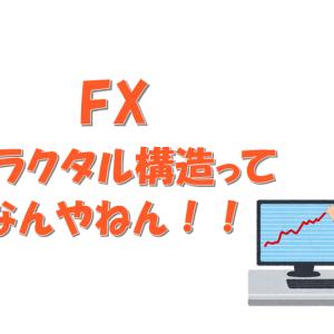 【FX】フラクタル構造ってなんやねん!