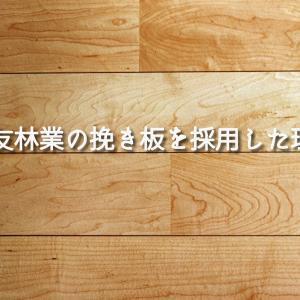 我が家で住友林業の挽板を採用した理由