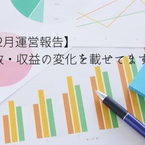 【12月ブログ運営報告】PV数・収益など全部記します!