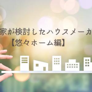 我が家が検討したハウスメーカー②【悠々ホーム編】