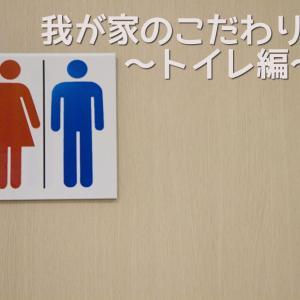 我が家のこだわり4選~トイレ編~
