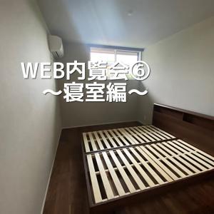 WEB内覧会6~寝室編~