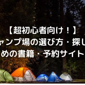 【超初心者向け!】キャンプ場の選び方・探し方【おすすめの書籍・予約サイトも紹介】