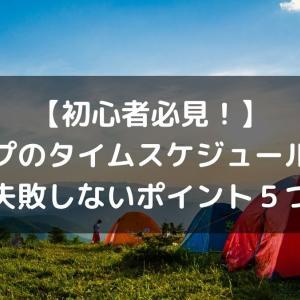 【初心者必見!】キャンプのタイムスケジュールを公開【失敗しないポイント5つ】