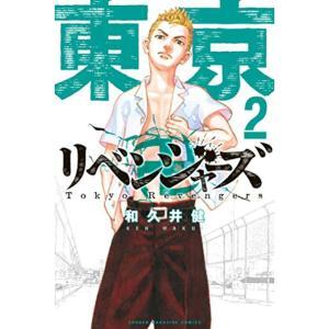東京卍リベンジャーズ 2巻 あらすじとオススメしたい他作品