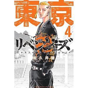 東京卍リベンジャーズ 4巻 あらすじとオススメしたい他作品