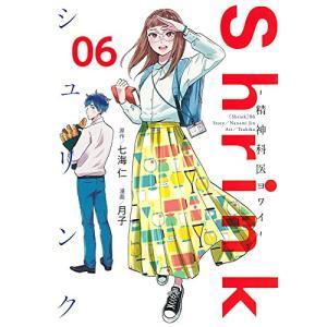 Shrink~精神科医ヨワイ~(シュリンク) 6巻 あらすじとオススメしたい他作品
