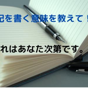 日記を書く意味はあるのか!?何のためにしているかを明確にする!