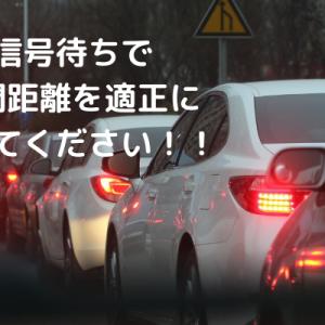 信号待ちで車間距離を空けすぎている人はどんな心理をしている!?