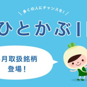 【ネオモバひとかぶIPO】2021年6月の注目銘柄はS級アイ・パートナーズフィナンシャル!