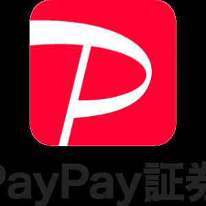 PayPay証券でPayPayボーナスを使ってポイント投資!ボーナス運⽤は投資初心者にオススメ