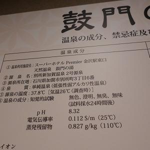 スーパーホテルPremier金沢駅東口*石川県金沢市