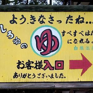 関根旅館*新潟県新潟市南区白根温泉(旧:白根市)