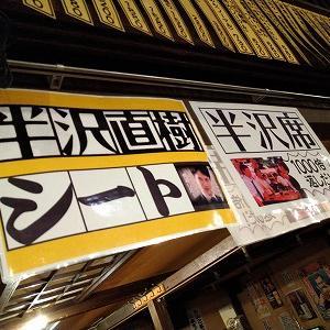 【馬喰町】半沢直樹ロケ地シリーズ③『たいこ茶屋』で倍返しだっ!
