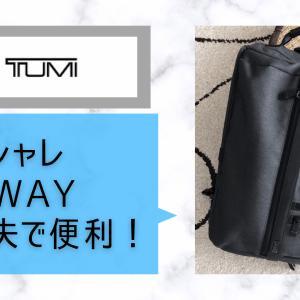 ビジネスリュック【TUMI】の3年使ってみたレビュー【おすすめ理由】