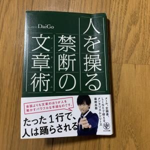 【daigo】人を操る禁断の文章術は人を動かす心理学を学ぶにおすすめ本!