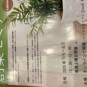 横須賀市共催の2020年度創業セミナーに参加してみた