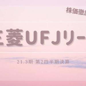 三菱UFJリースを徹底分析!【高配当かつ連続増配中の成長株】