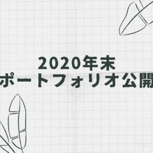 2020年末時点のポートフォリオ公開します!