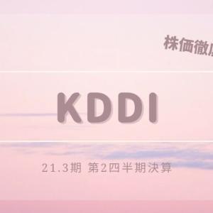 KDDIを徹底分析!【18期連続増配と株主優待で超人気銘柄】