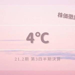 4℃ホールディングスを徹底分析!【連続増配かつ優待株】