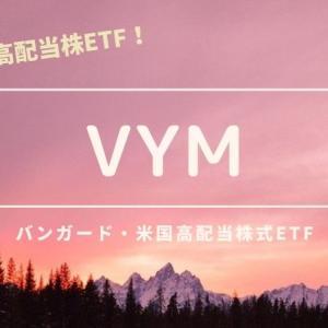 米国大型高配当株ETF<VYM>を徹底解説!【株価、配当、構成銘柄】