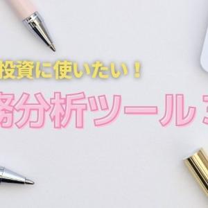 【利用料0円!】日本株投資でオススメしたい財務分析ツール3選