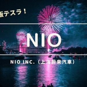 中国版テスラ<NIO>を徹底解説!【株価、配当、構成銘柄】