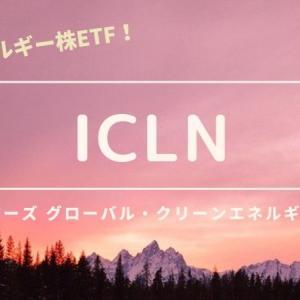 クリーンエネルギー株ETF<ICLN>を徹底解説!【株価、配当、構成銘柄】