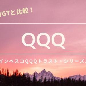 NASDAQ100指数連動ETF<QQQ>を徹底解説!【VOOやVGTと比較】