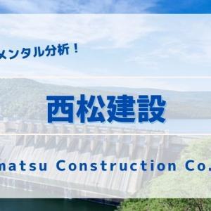 西松建設を徹底分析!【高配当の理由は?長期投資はアリ?】