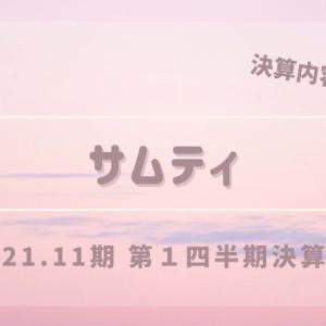 サムティが21年11月期第2四半期決算を発表!【再び!業績上方修正、増配修正を発表!】