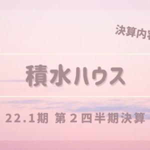 積水ハウスが22.1期2Q決算を発表!【特需で売上好調、増配修正!】