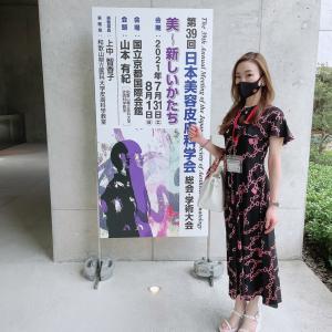 日本美容皮膚科学会に参加してきました♪